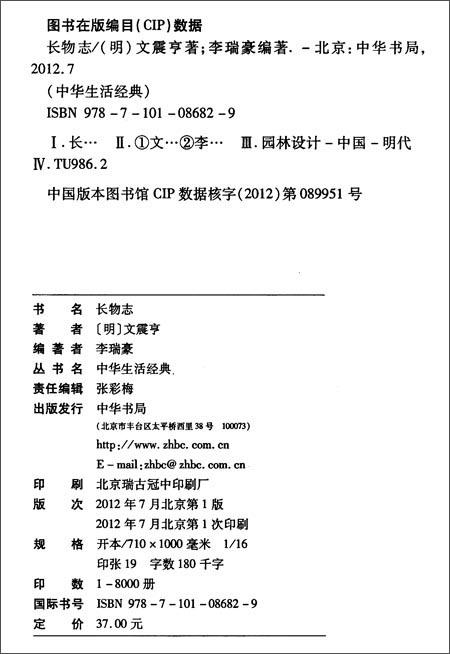 中华生活经典:长物志