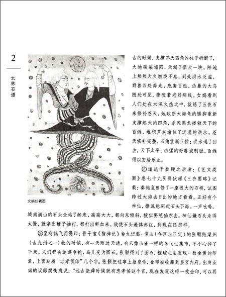 中华生活经典:云林石谱