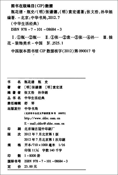 中华生活经典:瓶花谱•瓶史