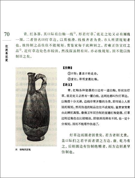 中华生活经典:饮流斋说瓷