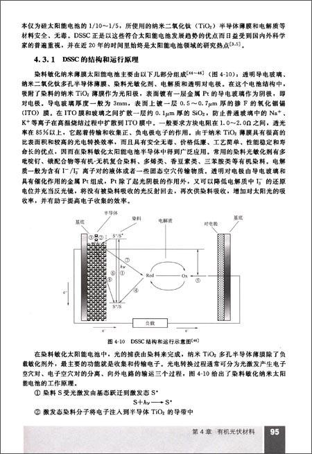 目前,作为全有机显示屏驱动部分的有机场效应晶体管因为可以高速度