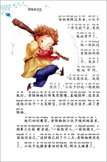 一生必读的经典:格林童话选
