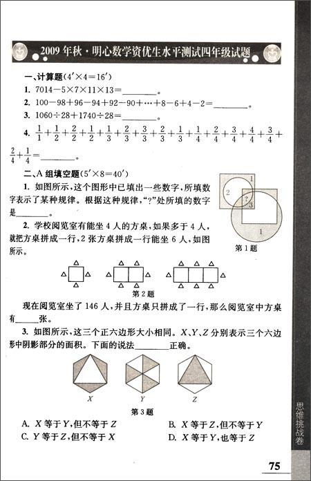教法数学奥林匹克v教法全真小学:小学挑战卷-图考试教材思维试题图片