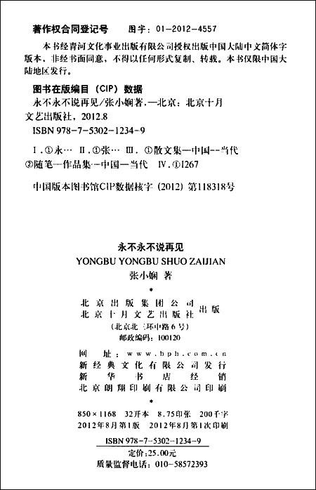 张小娴散文精选集