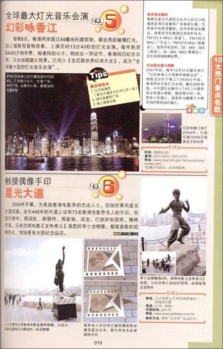 I Can旅游系列:香港