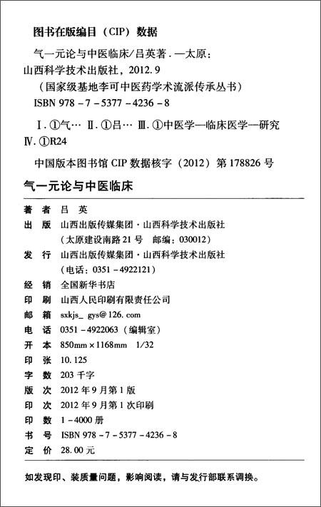 国家级基地李可中医药学术流派传承丛书:气一元论与中医临床