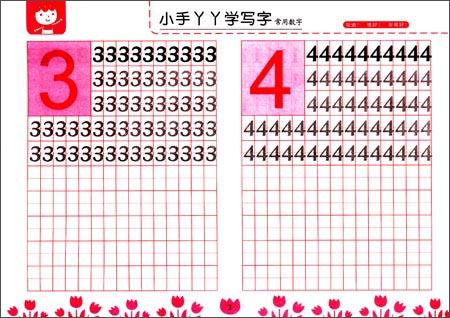数字书写练习 数学公式格言 用数字来书写的格言图片