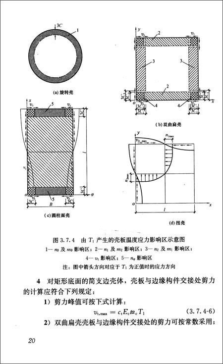 钢筋混凝土薄壳结构设计规程