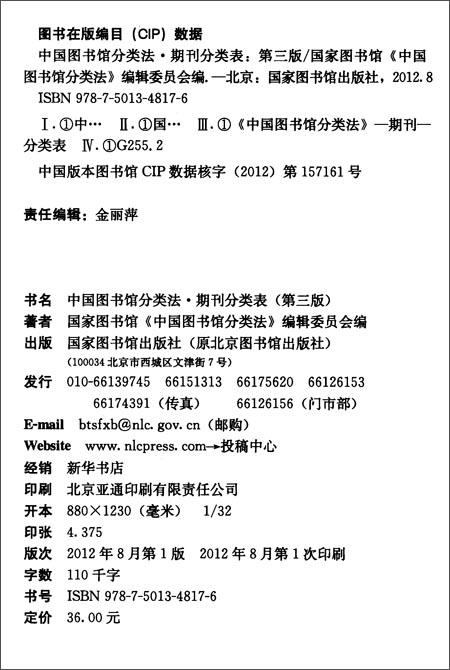中国图书馆分类法:期刊分类表