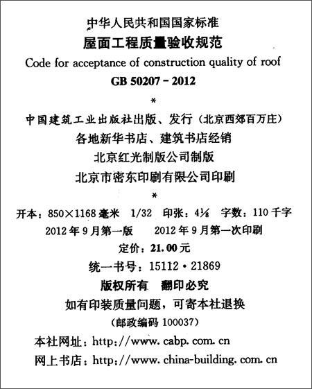 中华人民共和国国家标准:屋面工程质量验收规范