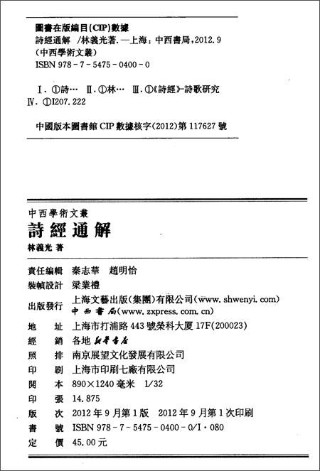 中西学术文丛:诗经通解