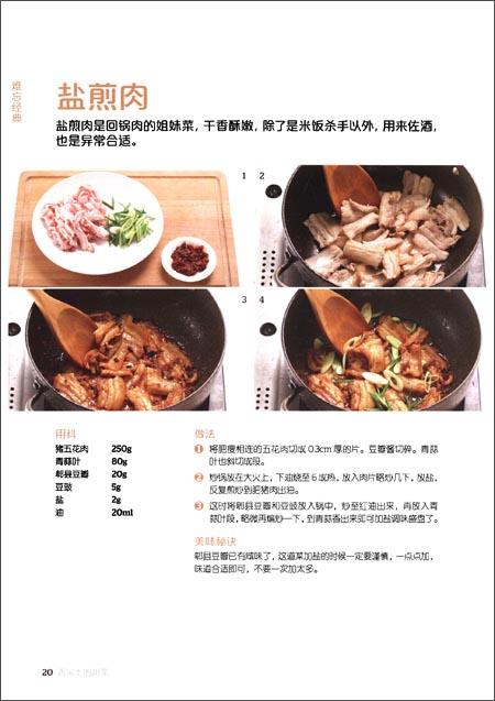 贝太厨房:舌尖上的川菜