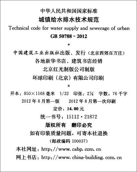 中华人民共和国国家标准:城镇给水排水技术规范