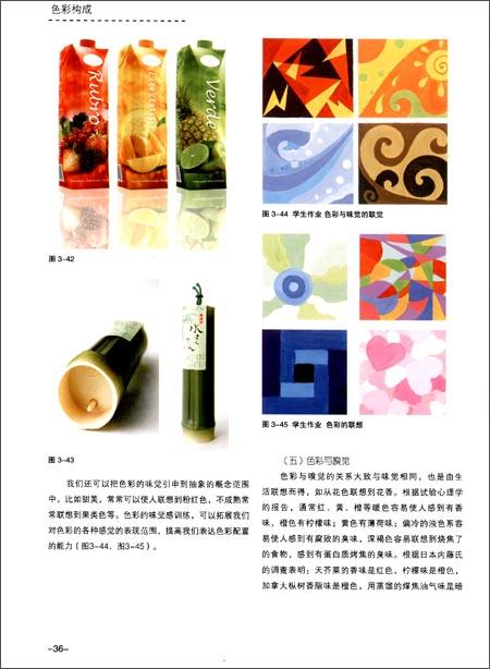 """回至 高等教育艺术设计专业""""十二五""""规划教材:色彩构成 (平装)"""