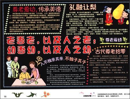 回至 中小学优秀板墙报作品选:中华传统文化 (平装)图片