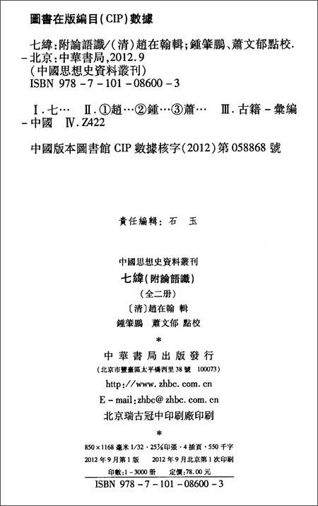 中国思想史资料丛刊:七纬