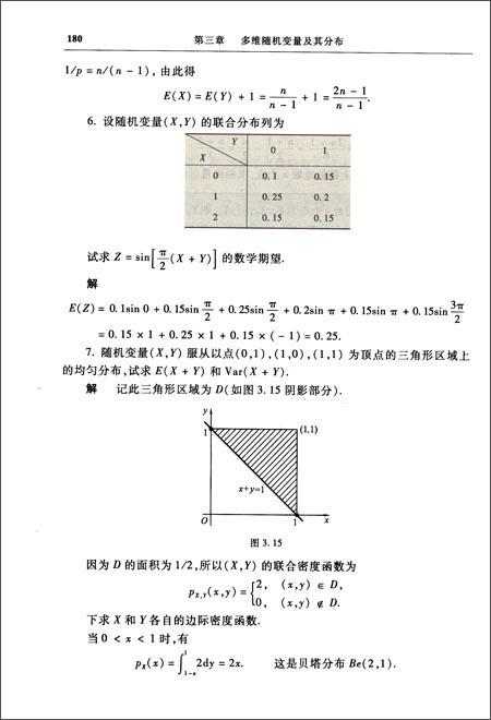 概率论与数理统计教程:习题与解答