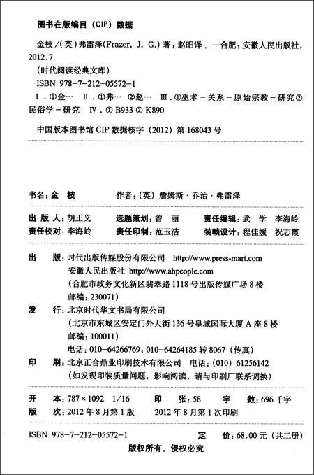 时代阅读经典文库:金枝