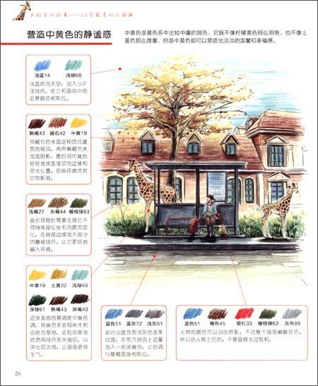 色铅笔的故事:20堂最美的彩绘课