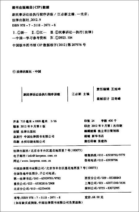 新民事诉讼法执行程序讲座
