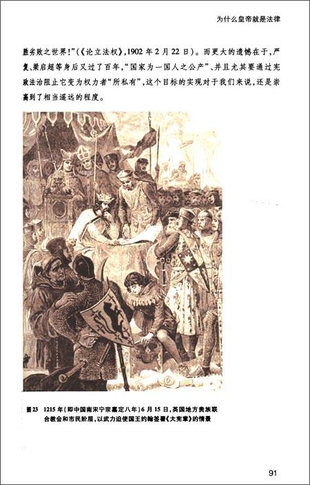 法律制度与历史三峡