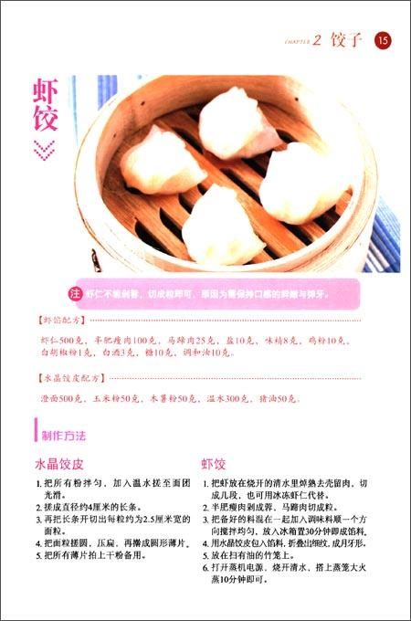 时尚新厨房:广东小吃