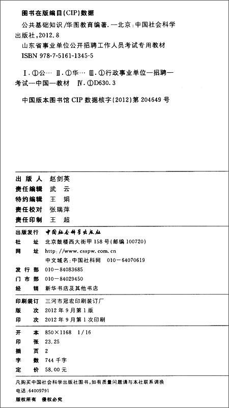华图•山东省事业单位公开招聘工作人员考试专用教材:公共基础知识