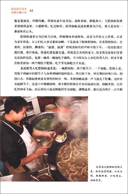 路边的川菜史2:成都火爆小吃