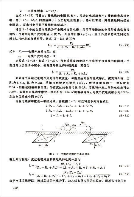 (2)接地装置的防腐蚀设计