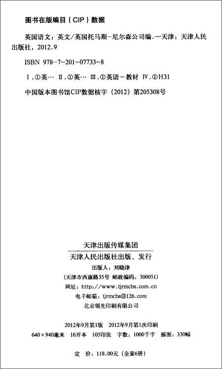 西方家庭学校经典教材读本•英国语文:英文