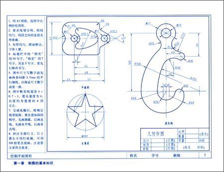 工程圖學基礎與計算機繪圖習題集圖片