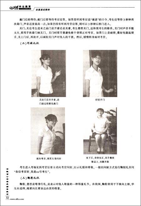 中公教育•安徽省公务员录用考试专业教材:全真面试教程