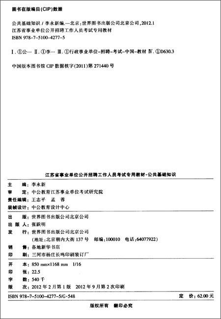 中公教育•江苏省事业单位招聘工作人员考试专用教材:公共基础知识
