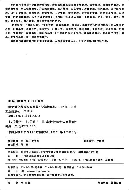 弗布克管理词典系列:绩效量化考核指标辞典