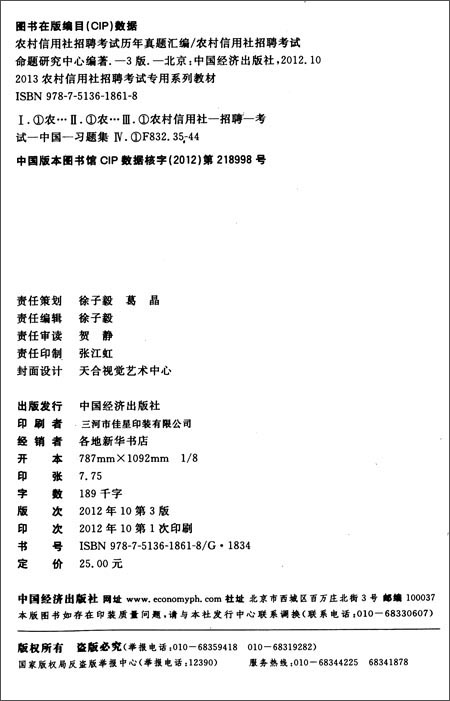 2013农村信用社招聘考试专用系列教材:农村信用社招聘考试历年真题汇编