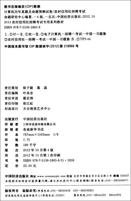 2013农村信用社招聘考试专用系列教材:计算机历年真题及命题预测试卷