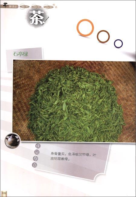 茶事情韵:鉴茶、泡茶与品茶图鉴
