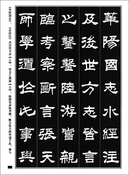 回至 张惠臣书法(隶书字帖) (平装)图片