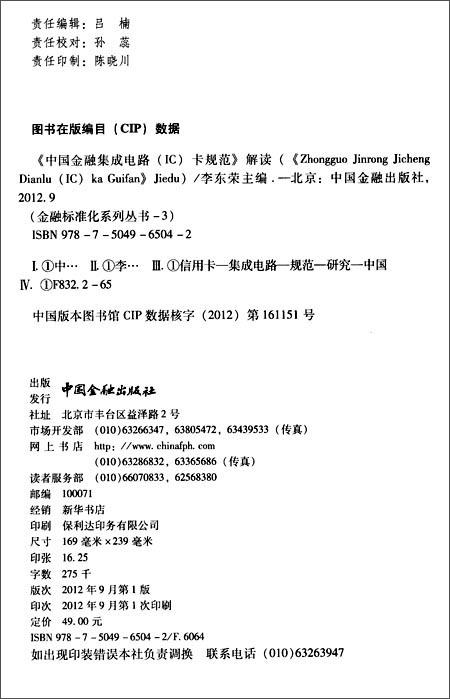 《中国金融集成电路(ic)卡规范》解读平装–2012年9月1日