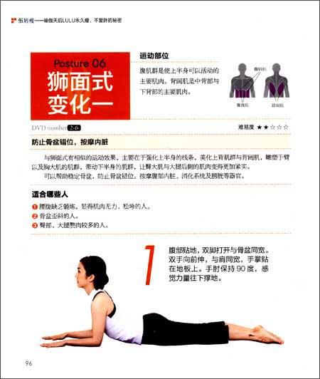 逆转瘦:瑜伽天后LULU永久瘦、不复胖的秘密