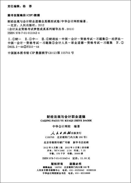 会计从业资格考试梦想成真系列辅导丛书•财经法规与会计职业道德:模拟试卷