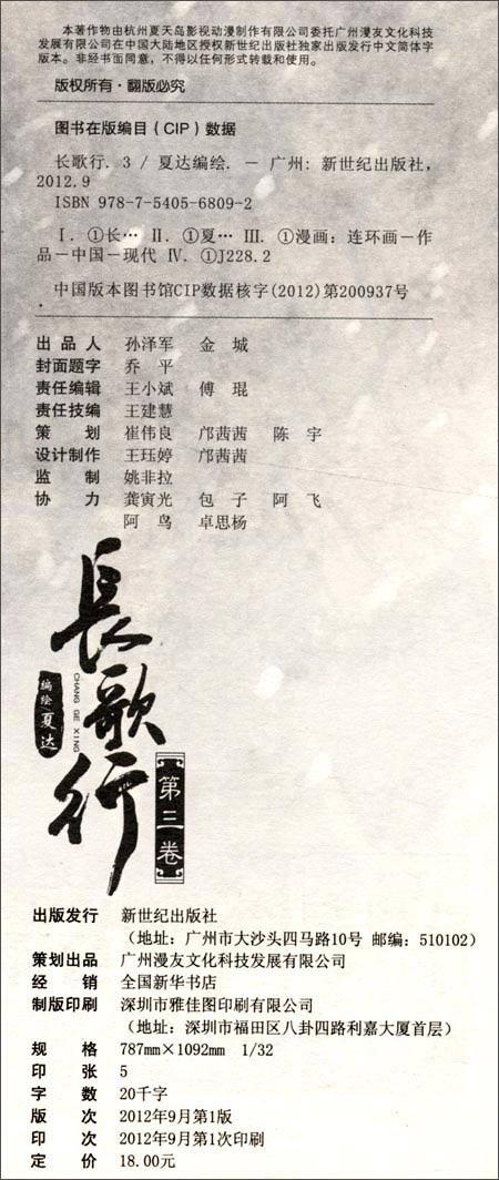 长歌行:第3卷