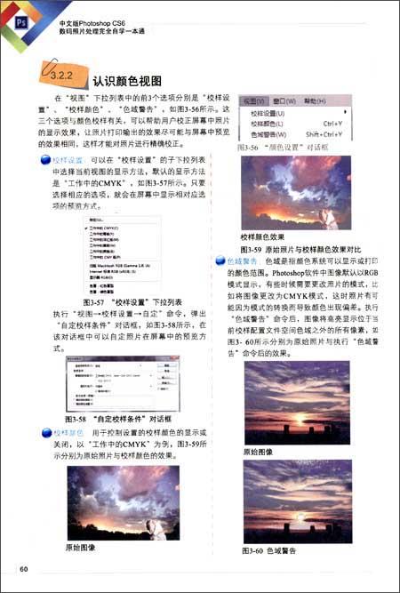 中文版Photoshop CS6数码照片处理完全自学一本通