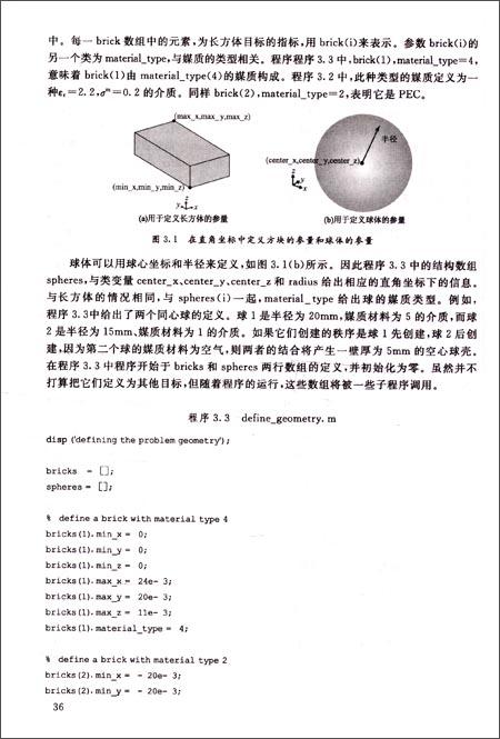 MATLAB模拟的电磁学时域有限差分法