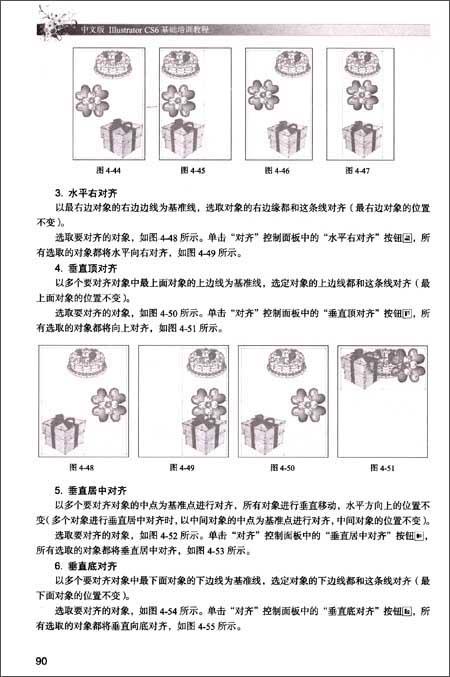 新编实战型全功能培训教材:中文版Illustrator CS6基础培训教程