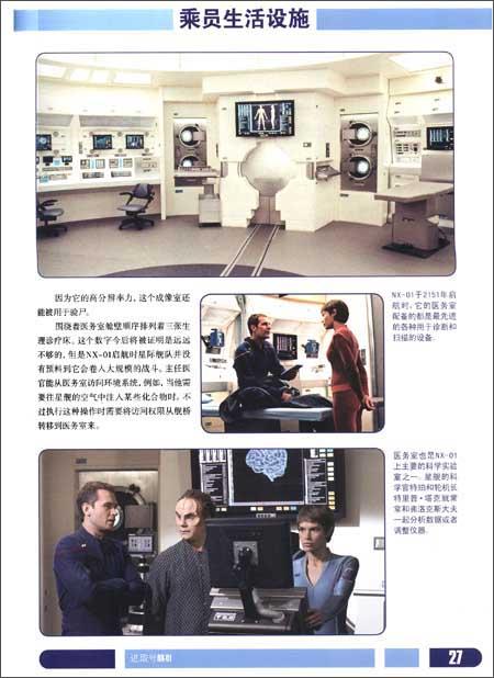 星际迷航:联邦星舰进取号完全图解