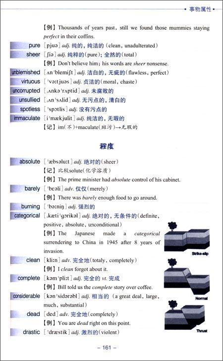 新东方•词以类记:IELTS词汇