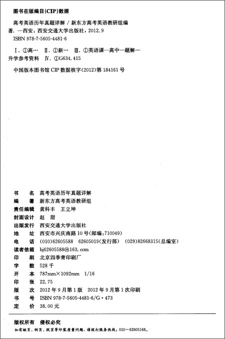 新东方•高考英语历年真题详解