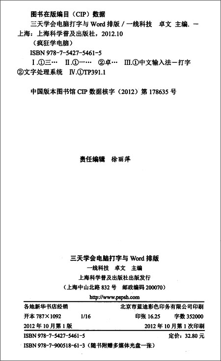 回至3天学会电脑打字与word排版(附光盘) (平装)