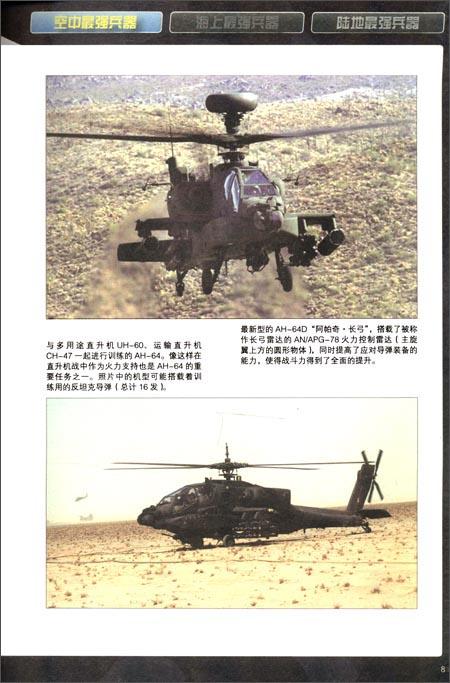 世界军事大百科:最强武器